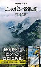 表紙: ニッポン景観論 (集英社新書)   アレックス・カー