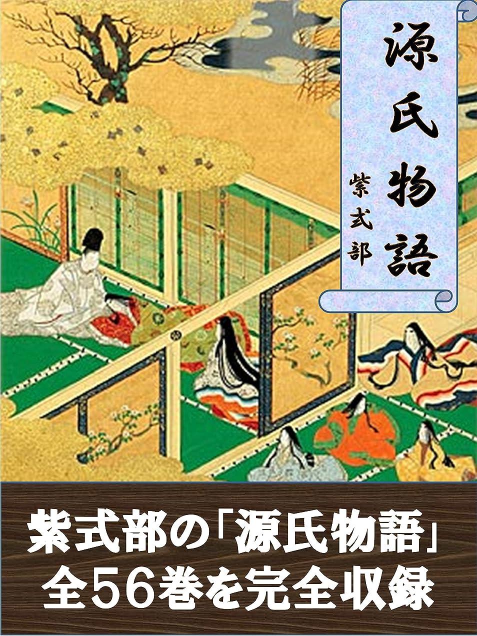 許可する恐ろしいですプット源氏物語 全56巻 The Tales of GENJI【in Japanese whole volume】