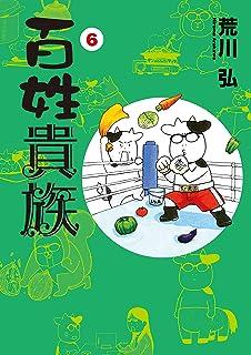 百姓貴族 (6) 特装版「百姓貴族」フィギュア付き (ウィングス・コミックス)...
