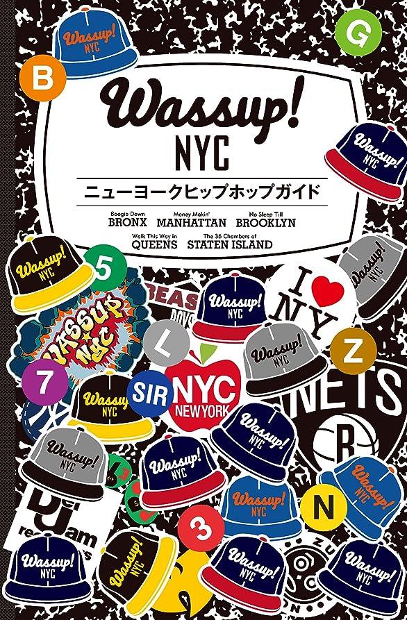おびえた若さ分注するWassup!NYC!!!ニューヨークヒップホップガイド (TWJ BOOKS)