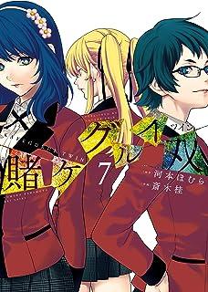 賭ケグルイ双 7巻 (デジタル版ガンガンコミックスJOKER)