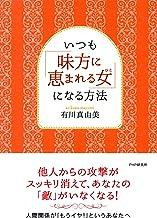 表紙: いつも「味方に恵まれる女」になる方法 | 有川 真由美