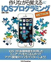 表紙: 作りながら覚える iOSプログラミング iOS 7 対応版   沼田 哲史