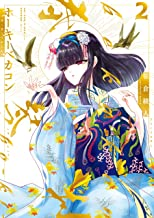 表紙: ホーキーベカコン2 (単行本コミックス) | 笹倉 綾人