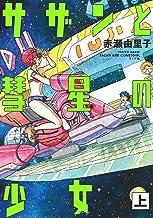 表紙: サザンと彗星の少女 (上) (トーチコミックス)   赤瀬由里子