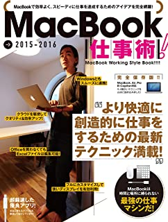 MacBook仕事術!