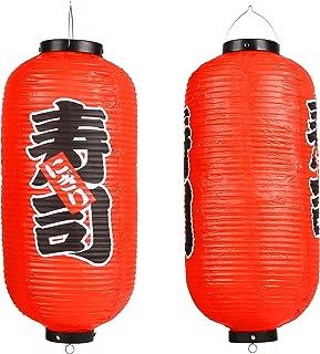 MyGift Set of 2 Traditional Japanese Style Red Hanging Lantern/Sushi Decoration Festive Hanging Lamp