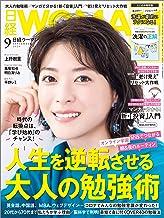 表紙: 日経ウーマン 2020年9月号 [雑誌] | 日経ウーマン
