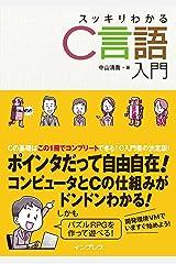 スッキリわかるC言語入門 スッキリわかるシリーズ Kindle版