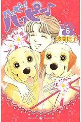 ハッピー!ハッピー♪(6) (BE・LOVEコミックス) Kindle版