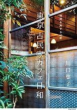 表紙: 東京 古民家カフェ日和 時間を旅する40軒 | 川口 葉子
