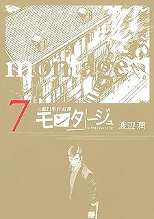 三億円事件奇譚 モンタージュ(7) (ヤングマガジンコミックス)