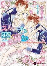 表紙: 二人の王子と密×蜜 結婚~姫花嫁は溶けるほど愛されすぎて~ (ハニー文庫) | 桂生 青依
