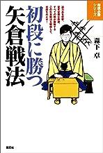 表紙: 初段に勝つ矢倉戦法 将棋必勝シリーズ | 森下 卓