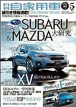 表紙: 月刊自家用車 2017年 05月号 [雑誌] | 月刊自家用車編集部