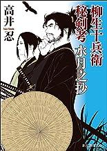 表紙: 柳生十兵衛秘剣考 水月之抄 (創元推理文庫) | 高井 忍