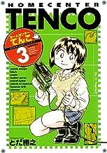 ホームセンターてんこ(3) (月刊少年マガジンコミックス)