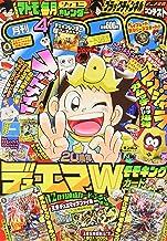 コロコロコミック 2021年 04 月号 [雑誌]