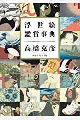 浮世絵鑑賞事典 (角川ソフィア文庫) Kindle版