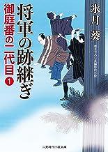 表紙: 将軍の跡継ぎ 御庭番の二代目 : 1 (二見時代小説文庫) | 氷月 葵