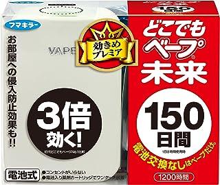 VAPE 未來驅蚊器150日套裝 珍珠白 滅蟲專用