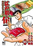 江戸前の旬(90) (ニチブンコミックス)