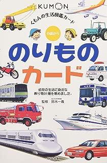 のりものカード 第2版―0歳から (くもんのせいかつ図鑑カード)
