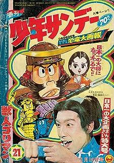 週刊少年サンデー 1968年 5月19日号 NO.21