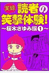【実録】読者の笑撃体験!~桜木さゆみ編~ (1) (本当にあった笑える話) Kindle版