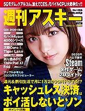 表紙: 週刊アスキーNo.1265(2020年1月14日発行) [雑誌] | 週刊アスキー編集部