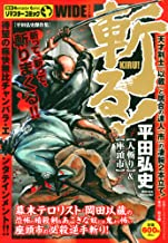 斬る!!~座頭市&人斬り岡田以蔵伝~ (別冊エースファイブコミックス)