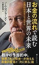 表紙: お金の流れで読む 日本と世界の未来 世界的投資家は予見する (PHP新書) | ジム・ロジャーズ