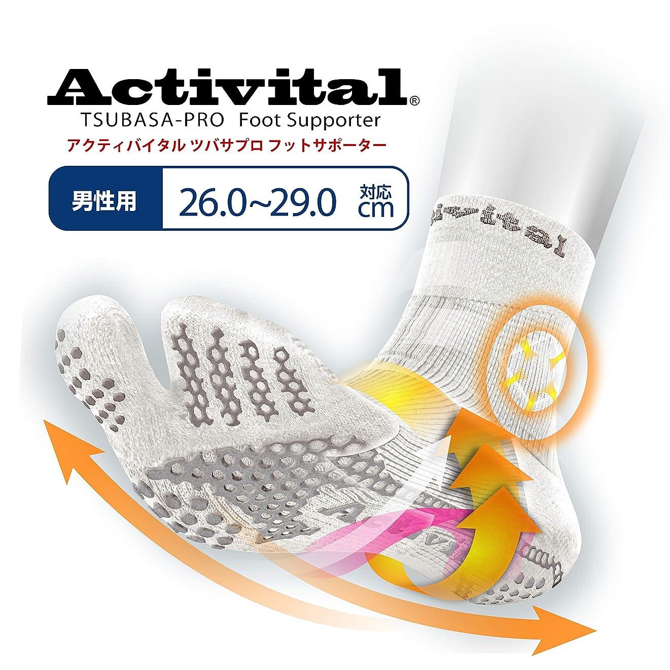 新着メイト隔離Activital アクティバイタル ツバサプロ フットサポーター メンズ ホワイト26~29cm