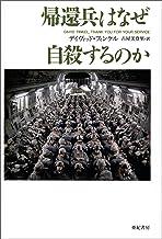 表紙: 帰還兵はなぜ自殺するのか 亜紀書房翻訳ノンフィクション   デイヴィッド・フィンケル