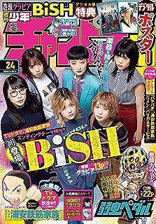 週刊少年チャンピオン2020年24号 [雑誌]