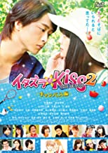 Mischievous Kiss THE MOVIE 2 ~ Campus Edition ~ [DVD] JAPANESE EDITION