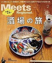 表紙: Meets Regional(ミーツリージョナル) 2020年2月号・電子版 [雑誌]   京阪神エルマガジン社