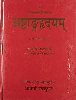 Ashtanga Hridayam (Hindi Edition)