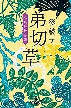 表紙: 弟切草 小鳥神社奇譚 (幻冬舎時代小説文庫) | 篠綾子