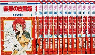赤髪の白雪姫 コミック 1-13巻セット (花とゆめCOMICS)