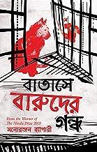 Batashe Baruder Gandha (Bengali)