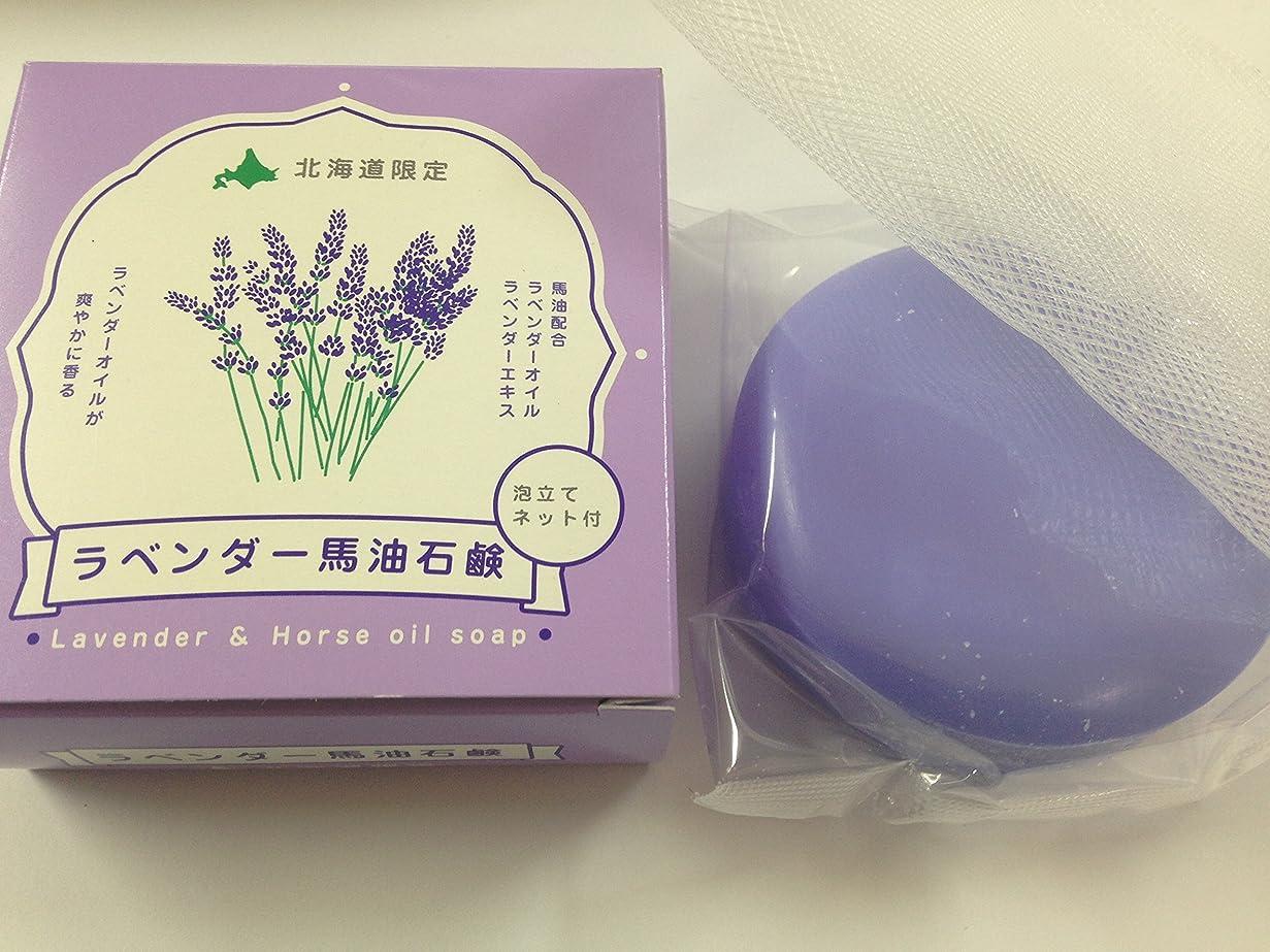 終わった佐賀人間ラベンダー馬油石けん?泡立てネット付き 100g ?Lavender & Horse oil Soap