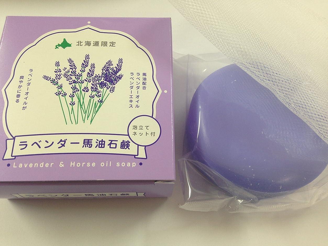 行く薬局以上ラベンダー馬油石けん?泡立てネット付き 100g ?Lavender & Horse oil Soap