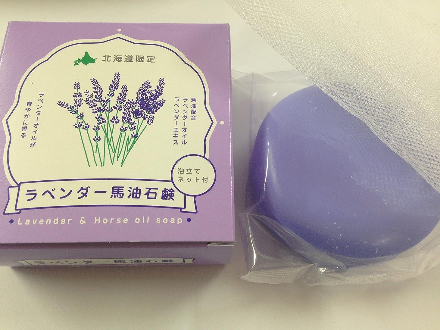 クレア耳パースラベンダー馬油石けん?泡立てネット付き 100g ?Lavender & Horse oil Soap