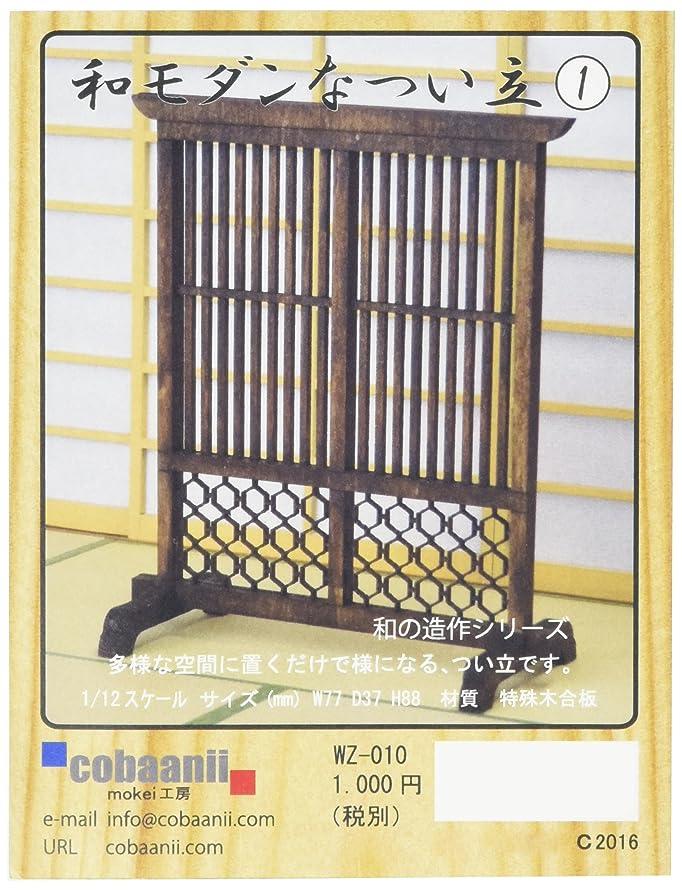 露出度の高いトリップやりがいのあるコバアニ模型工房 1/12 和モダンなつい立1 組立キット WZ-010