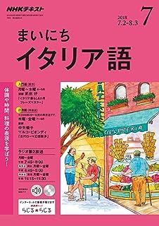 NHKラジオまいにちイタリア語 2018年 07 月号 [雑誌]