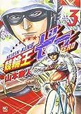 競輪王ゼロ 3 (ニチブンコミックス)