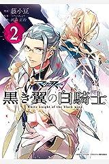 マクロスΔ 黒き翼の白騎士: 2 (ZERO-SUMコミックス) Kindle版
