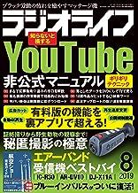 表紙: ラジオライフ2019年 8月号 [雑誌]   ラジオライフ編集部