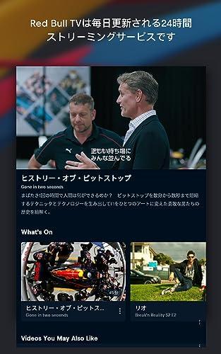 『Red Bull TV』の4枚目の画像